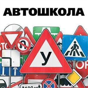 Автошколы Заволжска