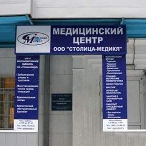 Медицинские центры Заволжска