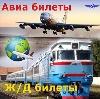 Авиа- и ж/д билеты в Заволжске
