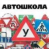 Автошколы в Заволжске