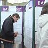 Центры занятости в Заволжске