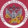Налоговые инспекции, службы в Заволжске