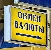 Обмен валют в Заволжске