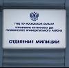 Отделения полиции в Заволжске