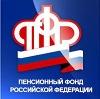 Пенсионные фонды в Заволжске