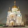 Религиозные учреждения в Заволжске