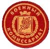 Военкоматы, комиссариаты в Заволжске