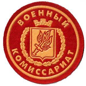 Военкоматы, комиссариаты Заволжска
