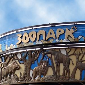 Зоопарки Заволжска